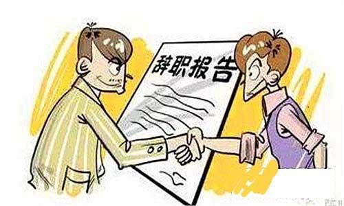 网络推广专员辞职申请书