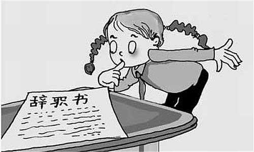 深圳电子公司职员的优秀辞职申请书范文